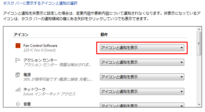 ThinkPad X121e TPFanControl で静音化 | FUTUREWING net