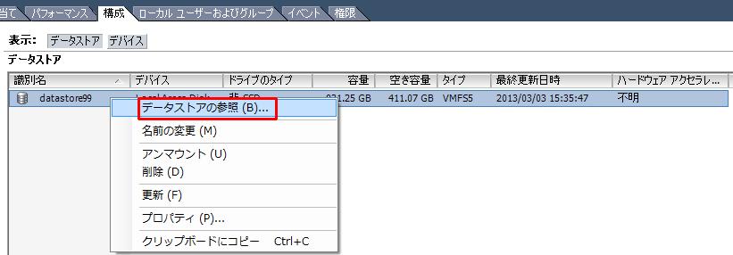 esxi5.0u2-04